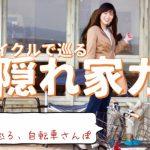 自転車を借りて名店や絶景を楽しもう!「レンタサイクルで巡る 三浦の隠れ家カフェ」が開催中!