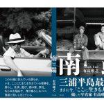 被写体、風景、出版社も全て三浦市の写真集「南端」が発売!!