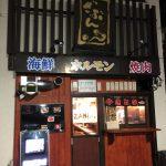 【寄稿】三浦の旅の〆は駅前の居酒屋へ!ZABUNファミリーの地元愛で誰もがお店の虜に!!