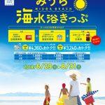 みうら海水浴きっぷで三浦海岸に行こう!