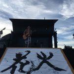 音楽野外フェスとの連動!記念すべき第1回三崎・城ヶ島花火大会に行ってきた!