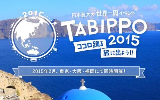 tabippo2015
