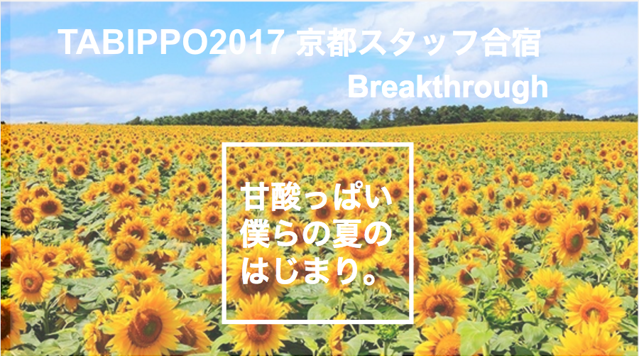 京都スタッフ合宿動画