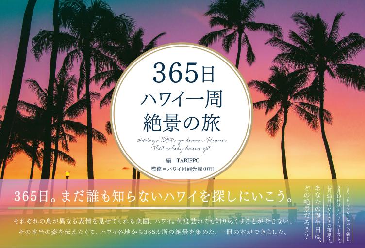 【最終盤】365絶景カバー (1)