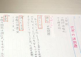 中1生のノート