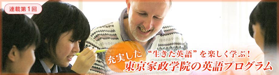 """""""生きた英語""""を楽しく学ぶ英語プログラム"""