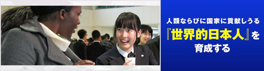 人類ならびに国家に貢献しうる                                  『世界的日本人』を育成する