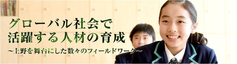 グローバル社会で活躍する人材の育成~地域から日本全国、そして世界へ~