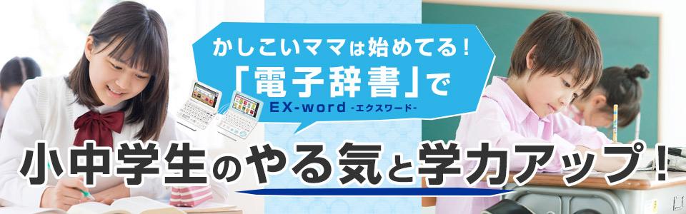 【中学生向け】かしこいママは始めてる!「電子辞書(エクスワード)」で小中学生のやる気と学力アップ!
