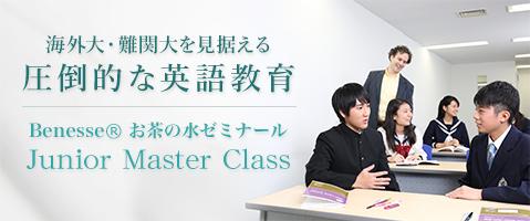 海外大・難関大を見据える 圧倒的な英語教育 中1からのグローバルリーダー養成講座 Benesseお茶の水ゼミナール「Junior Master Class」徹底取材