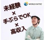 株式会社ワールドインテックのイメージ
