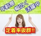 株式会社ウイルテック 梅田SCのイメージ