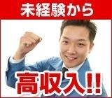 株式会社ウイルテック 広島SCのイメージ