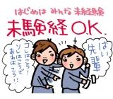 日本マニュファクチャリングサービス 横浜支店のイメージ