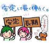 日本マニュファクチャリングサービス株式会社 群馬支店のイメージ