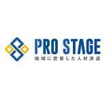 プロステージ株式会社のイメージ