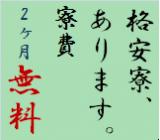 株式会社八神エモーションのイメージ