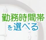 株式会社シーエムシー 首都圏営業部 第二営業所のイメージ