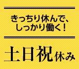 時給UPしました★33万円稼げます★機械加工/地元の超有名企業!!!気になった方はまずはお電話を!