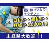 ★日払・週払OK!!★未経験者大歓迎&日勤だけ&簡単なのに1150円/H ◎長期の安定したお仕事です◎
