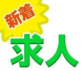 【月収20〜24万円稼げる!】◆日勤固定◆土日祝お休み◆フォークリフトでの入出荷作業!<未経験スタート8割!あなたも是非始めてみませんか?>