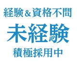 岩通ビジネスサービス株式会社のイメージ