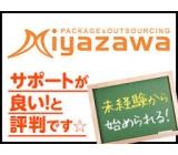 株式会社ミヤザワ 花王小田原事業所のイメージ