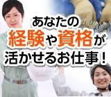 羽田タートルサービス株式会社 埼玉営業所のイメージ