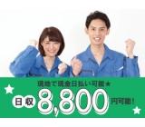 日払いOK♪《自動車シート製造/部品等の供給作業》皆勤手当1万円*土日休み*金子駅から送迎バスあり*作業着貸与します♪