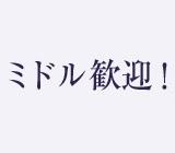 【送迎あり!】 カタログの加工・製本作業 【年齢層幅広く応募を受け付けています!!】【紹介料3万円プレゼントキャンペーン中!】