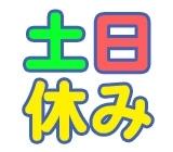 パッケージの検査・梱包作業【土日休み】【前払いOK!】