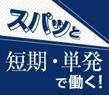 簡単な梱包作業【お給料は終業後に現金手渡し!】【週2日〜OK!】