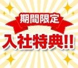 ステンレスの加工作業☆今だけの入社特典!生活準備金1万円支給!☆【日勤のみ!土日祝日休み!】