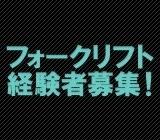 ガラス壜の運搬作業【資格必須】【紹介料3万円プレゼントキャンペーン中!】
