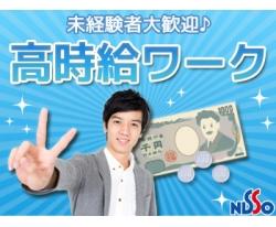 『未経験OK』 月収例25万円/ [時給1300円のかんたんな梱包作業♪/軟膏の梱包作業]☆ミドル歓迎