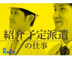 [■上三川町■大手自動車メーカー関連企業!紹介予定派遣のお仕事です!!/自動車部品の海外輸入に関する業務]☆ミドル歓迎