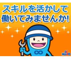 月収例27万円/ [眠ってる資格!ありませんか自動車整備士の資格を活かしましょう!/自動車の整備・点検など]