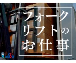 【ワンルーム寮完備】月収例26万円/ [【藤沢市円行】高時給!カウンターフォークリフトのおシゴトです!/自動車部品の運搬]