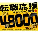 菓子箱の組立 【未経験フレッシュ採用!!】ウーマン活躍中☆安心職場♪ロッカーあり!◆転職祝金最大4.8万