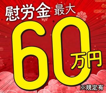 【伊万里市】入社祝金10万円!3ヶ月毎に満了金3万円◆半導体装置オペレーター
