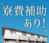 【日立市】日払い可◆未経験OK!寮完備◆電子部品の製造・検査
