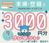 【羽村市】日払い可◆寮費3ヶ月無料orマンスリーボーナス10万円◆車・部品の製造