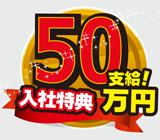 【栃木市】日払い可◆入社特典総額40万円!寮費無料◆トラック・エンジン・トランスミッションの組立・加工