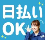 【印旛郡栄町】週払い可◆未経験OK!寮完備◆豆腐・伊達巻等の製造