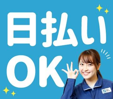 【小田原市酒匂】WワークOK!未経験OK◆塩化ビニル管の検査・梱包