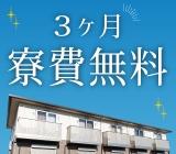 【市原市】日払い可◆未経験OK!寮完備◆ラップフィルムの製造・原料投入