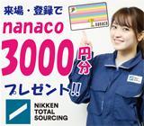 【大田原市】日払い可◆未経験OK!車通勤OK◆電線製造マシンオペレーター