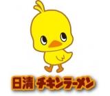 日清食品株式会社 滋賀工場のイメージ