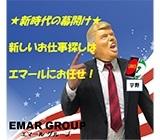 株式会社エマールのイメージ