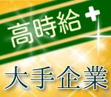 株式会社サンワークのイメージ